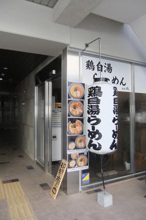 kouno_外観