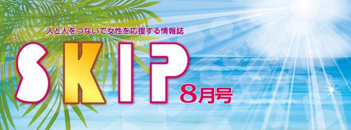 スキップ,8月号,夏,福岡,フリー,ペーパー,SKIP