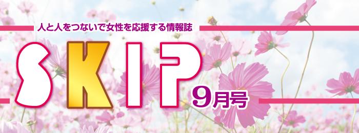 フリーペーパー,スキップ,福岡,ファッション,保護犬,保護猫,グルメ